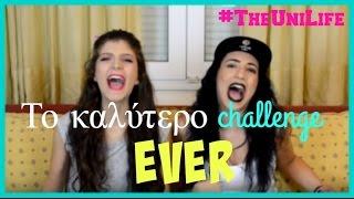 Το καλύτερο challenge EVER || #TheUniLife