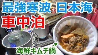 【車中泊】最強寒波の夜に真冬の日本海で海鮮キムチ鍋車中泊