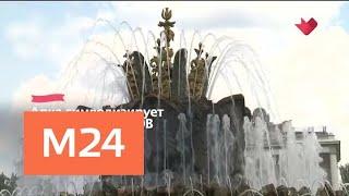 'Это наш город': Собянин сообщил о завершении реставрации арки на ВДНХ - Москва 24