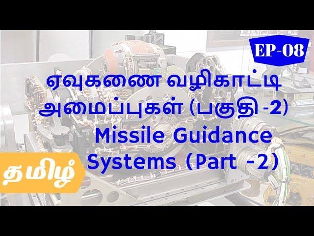 Rocket Technology இராக்கெட் தொழில்நுட்பம் | Ep-08 - Missile Guidance Systems (Part -2)