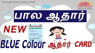 பால ஆதார் New Blue Colour Aadhaar Card for Children Under 5 Years