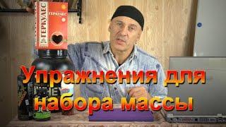видео Тренировка дома для новичков. Программа упражнений от Ольги Портновой