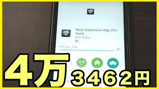 世界一高価なアプリをダウンロードしてみた【地獄】 thumbnail