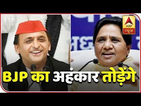 Akhilesh Yadav FULL PC: BJP Ka Ahankaar Todenge | ABP News