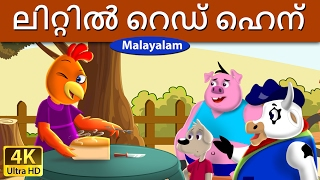 ലിറ്റിൽ റെഡ് ഹെന് | Little Red Hen in Malayalam | Fairy Tales in Malayalam | Malayalam Fairy Tales