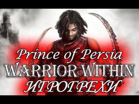 Ошибки, косяки, приколы в игре Принц Персии: Схватка с судьбой/Prince Of Persia: Warrior Within