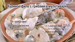 Блюда из курицы в мультиварке.Куриное филе с грибами в мультиварке