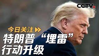 美国防部停止与拜登合作?关键阶段特朗普又放大招?20201219 |《今日关注》CCTV中文国际 - YouTube