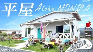 【Alohaな平屋】MONICA ルームツアー モニカ お庭キャンプ リライフホーム BinO ビーノ フリークホームズ FREEQHOMES(おしゃれな平屋)
