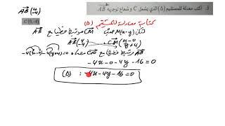 الفرض الاول للفصل الثاني في الرياضيات للاولى ثانوي (الاشعة) رقم 3