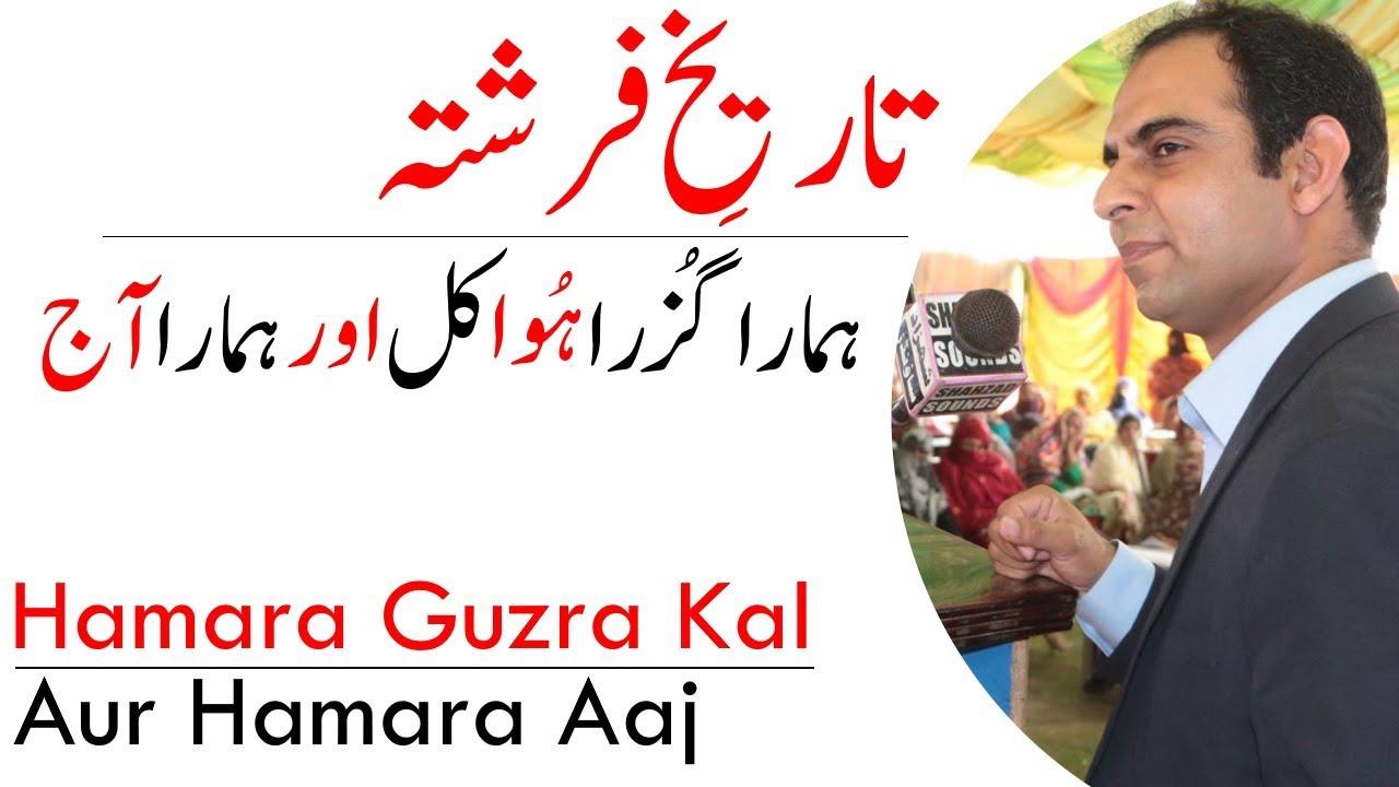 Tareekh E Farishta In Urdu Pdf
