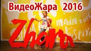 Фестиваль ВидеоЖара 2016 в Киеве | Video Zhara 2016 | Vlog