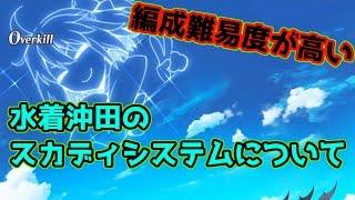 【FGO】水着沖田総司のスカディシステムについて解説【見参!ラスベガス御前勝負】