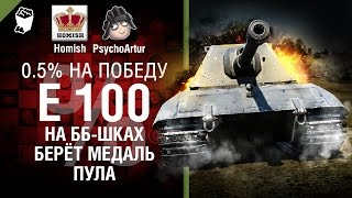 E 100 на ББ-шках берёт медаль Пула - Полпроцента на Победу 3.0 - Выпуск №16 [World of Tanks]