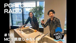 「竹柴又化の無理難題に、吉野マジ切れ!?」PortCityRadio #18