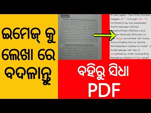 Text Scanner || Convert An Image To Text ||  Odia 📱