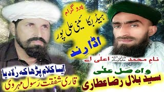 Syed Bilal Raza Attari/Qari Shafqat Rasool Mehrvi in Mehfil Adda Rind Ali Pur Tehseel Jatoi 2019