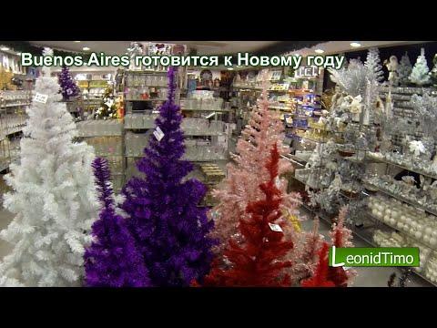 Buenos Aires готовится к Новому году. Магазины.