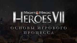 Might & Magic Heroes VII уроки - Основы игрового процесса