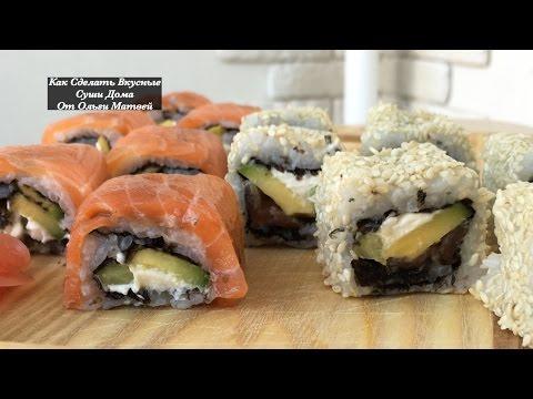 Как Приготовить Вкусные Суши Дома (Филадельфия, Калифорния, Мой ДОМАШНИЙ РЕЦЕПТ!) Sushi Recipe - Простые вкусные домашние видео рецепты блюд