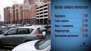 ЖК «Лиственный» проверен Тайным покупателем новостроек(, 2016-03-28T12:22:39.000Z)