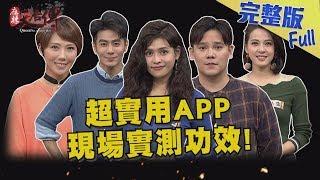 【完整版】限時免費、應用功能超強大 有了這些APP才是有智慧的手機!2019.04.17《麻辣天后傳》