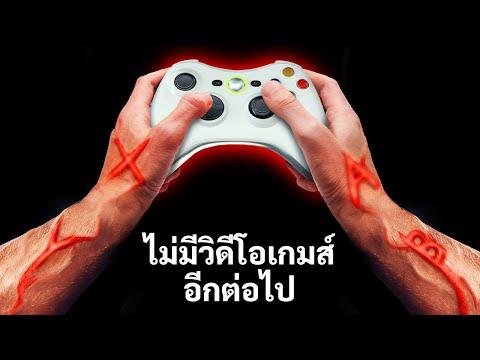 ถ้าหากวิดีโอเกมถูกแบน