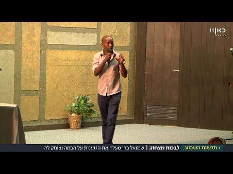 גזענות על הבמה: סטנדאפיסט אתיופי ובת זוגו שוברים מוסכמות
