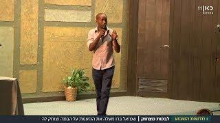 סטנדאפיסט אתיופי ובת זוגו שוברים את המוסכמות של קהילתם | מתוך חדשות השבוע 24.11.17