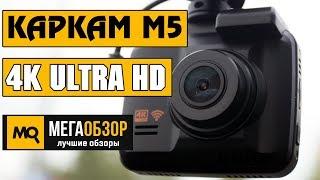 КАРКАМ М5 обзор видеорегистратора 4K Ultra HD