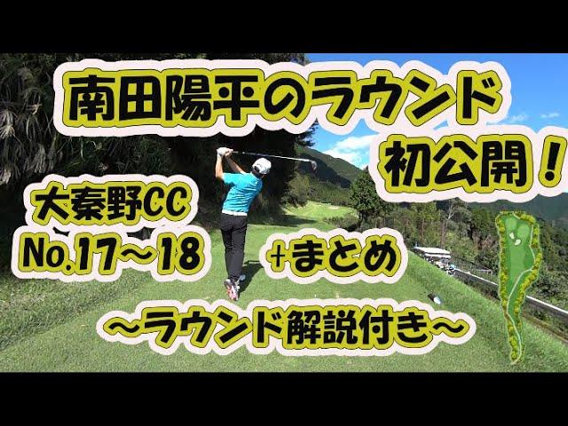 南田陽平のラウンド初公開!プロのコースマネージメントを解説つきで公開します!大秦野CC No.17~18
