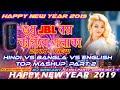 Mantap Jiwa Hindi Vs Bangla English H N Y 2k19 Top Mashup