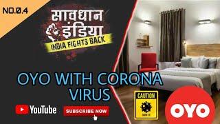 🔞सावधान OYO मे जाने से हो सकता है कोरोना वायरस||GF/BF 🎎वाले जरूर देखें ||OYO WITH CORONA