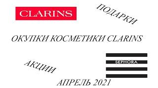 Покупки косметики в Сефора новинки CLARINS апрель 2021