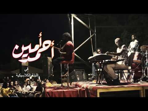 احمد امين - يا ناعس الاجفان | Ahmed Amin - ya naes alajfan thumbnail