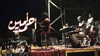 احمد امين - يا ناعس الاجفان   Ahmed Amin - ya naes alajfan