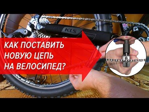 Как поставить новую цепь на горный велосипед? | Велошкола