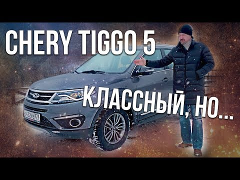 Тест-драйв и Обзор Chery Tiggo 5 | Китайский не внедорожник Чери тиго 5 | Pro Автомобили