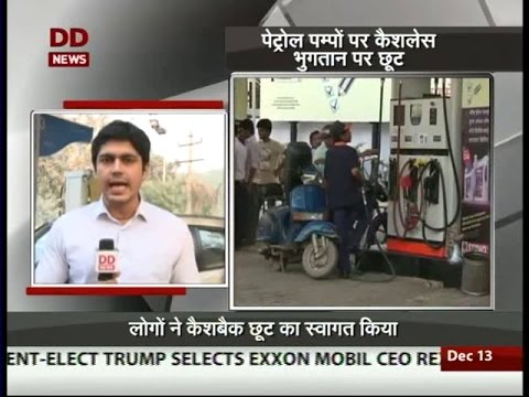0.75% discount on petrol and diesel on card transactions
