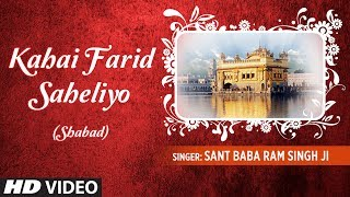 Kahai Farid Saheliyo (Shabad) | Kahai Farid Saheliyo | Sant Baba Ram Singh Ji
