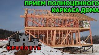 видео монтаж каркасного дома своими