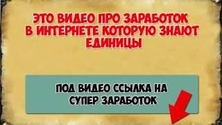 Работа в сети. Заработок больше рубля (Биржа труда)!