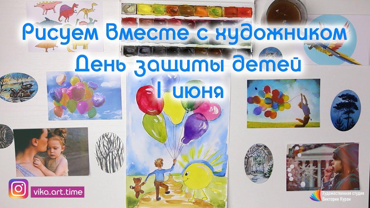Уроки рисования онлайн Рисунок к Международному дню защиты ...