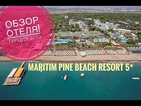 Отличный семейный отель MARITIM PINE BEACH RESORT 5*. Турция 2019/ Белек
