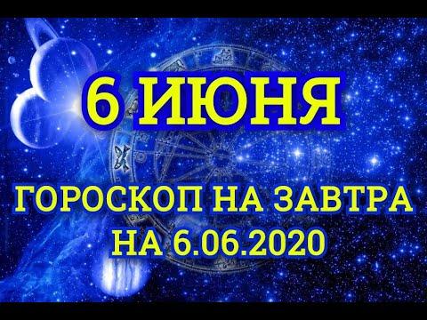 Гороскоп на завтра на 6.06.2020   6 Июня   Астрологический прогноз