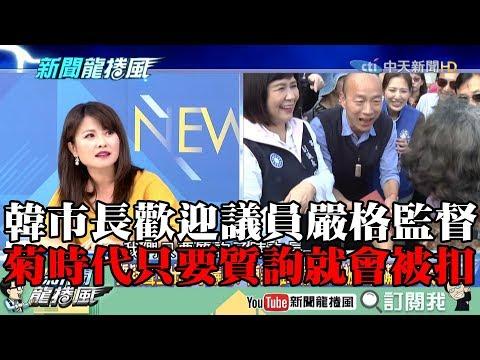 【精彩】不怕質詢!韓市長歡迎議員嚴格監督 陳美雅感嘆:陳菊時代只要質詢就會被扣帽