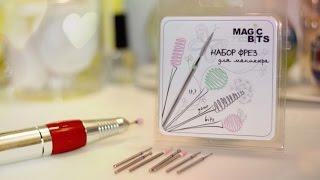 Фрезы для маникюра Magic Bits. Чем я делаю аппаратный маникюр.