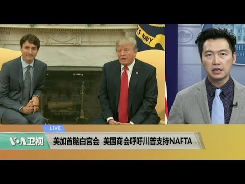 VOA连线:美加首脑白宫会,美国商会呼吁川普支持NAFTA