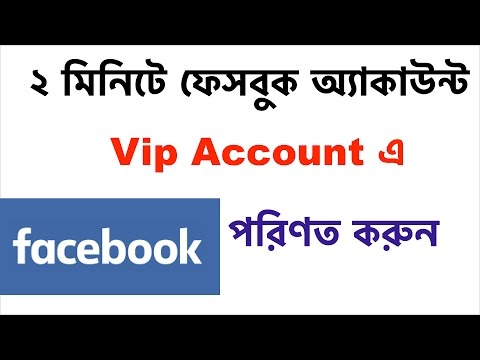 How To Make Facebook VIP Account In 2 Minute 2017 || Bengali || Mk Technical Guru
