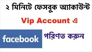 How to Make Facebook VIP Account in 2 Minute 2017 || Bengali || mk technical guru